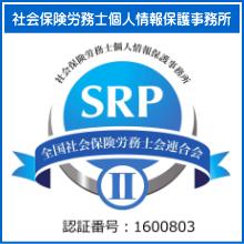 社会保険労務士個人情報保護事務所|認証番号:1600803