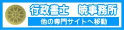 行政書士 暁事務所(佐賀県佐賀市)|他の専門サイトへ移動